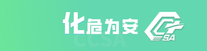 化危为安CCSA 题库