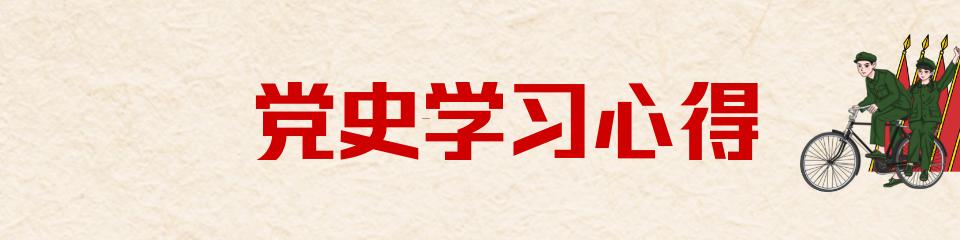 党史学习心得site_name缩略图