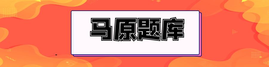 马原题库site_name缩略图