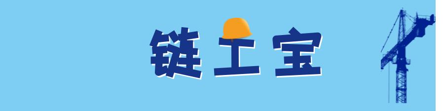链工宝site_name缩略图