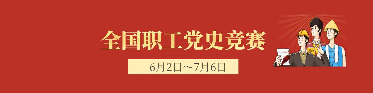 党史知识竞赛site_name缩略图