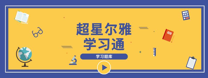 超星尔雅学习通site_name缩略图